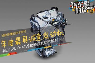 汽车黑科技68 丰田1.2T涡轮增压发动机解析
