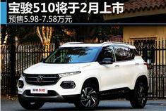 宝骏510将于2月上市 预售5.98-7.58万元