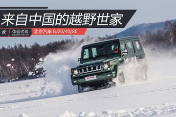 来自中国的越野世家 体验北京汽车BJ系列