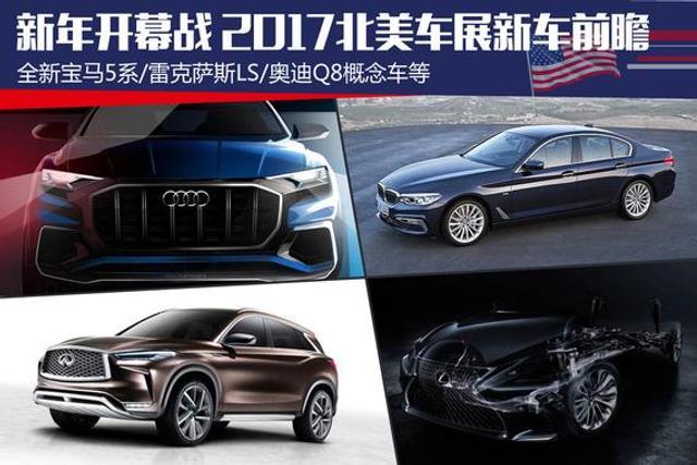 打响新年开幕战 2017北美车展新车前瞻