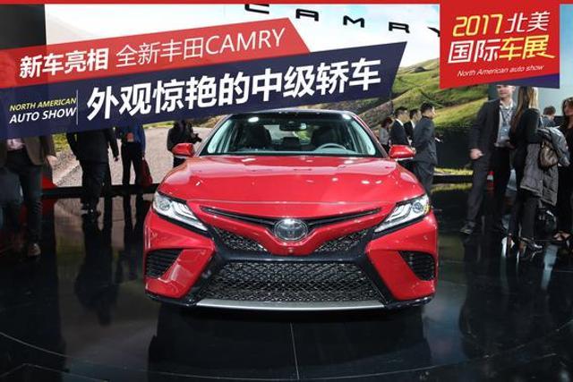2017北美车展:丰田CAMRY静态解析