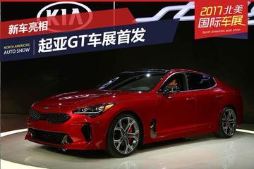 起亚GT全球首发亮相