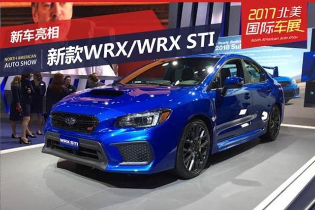 2017北美车展:新款WRX/WRX STI发布