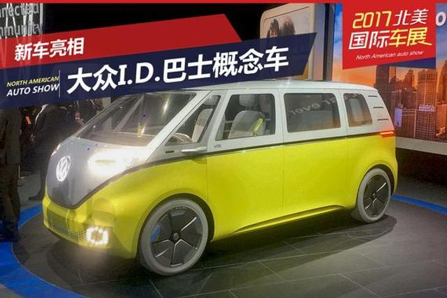 2017北美车展:大众I.D.巴士概念车首发