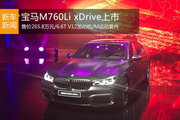 宝马M760Li xDrive正式上市