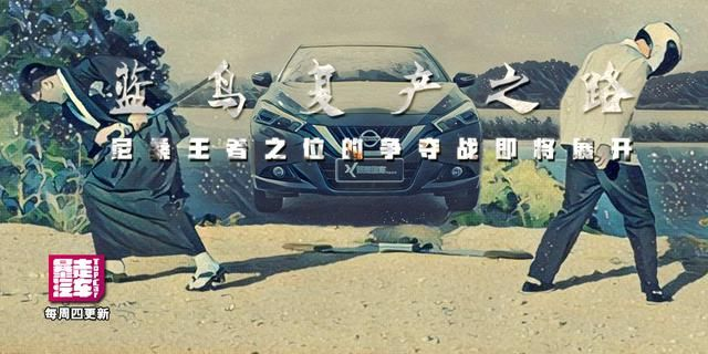 视频:[暴走汽车]蓝鸟归来日产汽车动荡