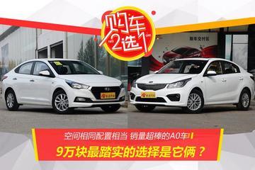 购车二选一:9万块最踏实的选择是它俩?
