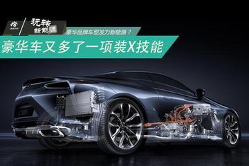 玩转新能源:豪华车又多了项新的装X功能!