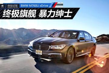 旗舰的传承与突破 试驾BMW M760Li xDrive