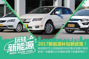 全新补贴政策 北京市售新能源车型最新价!