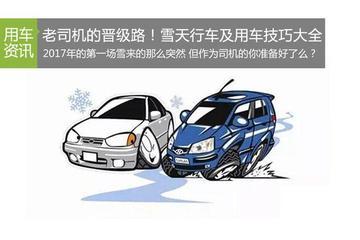 老司机的晋级路!雪天行车及用车技巧大全