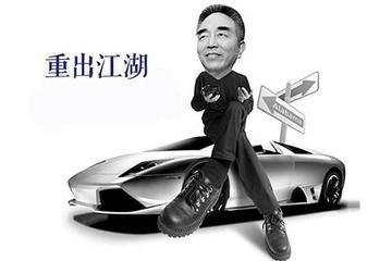 仰融重新出山 正道集团花400亿宁波造车