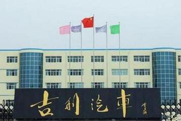 吉利集团50亿元发动机项目落户贵阳