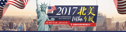 2017北美车展