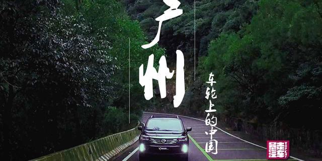 视频:车轮上的中国—广汽传祺GS4