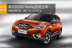 海马S5/S5 Young上市 售价7.58-10.68万