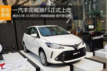 一汽丰田威驰FS上市 售6.98-10.98万元