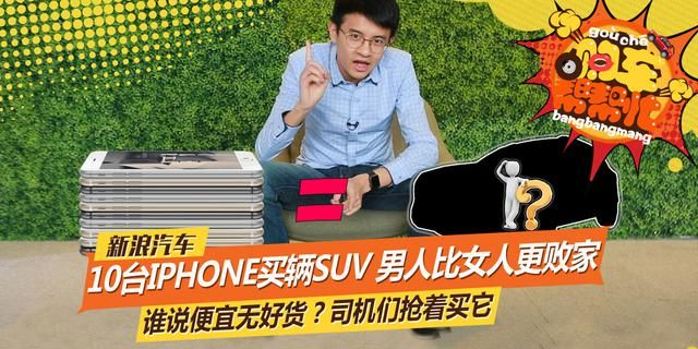 视频:10台iphone买辆SUV 男人竟如此败家