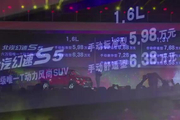 王蓉现身幻速S5发布会 激情热歌辣舞