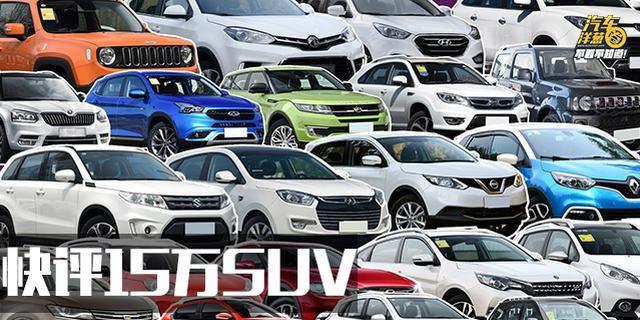 视频:15万SUV哪个好?合资自主任你挑!