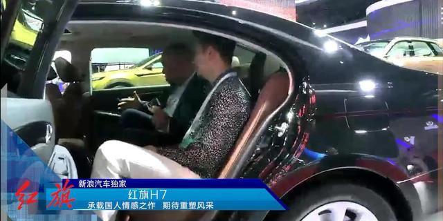 视频:设计师介绍红旗H7