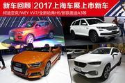 2017上海车展上市新车盘点
