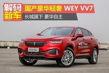解码新车:长城WAY VV7好在哪?怎么选?