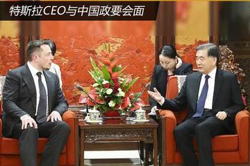 特斯拉CEO与中国政要会面 或将在华设厂
