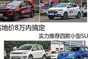 落地价8万内搞定 实力推荐四款小型SUV