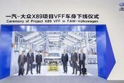 奥迪Q工厂首台焊装白车身下线