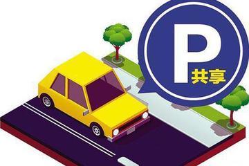 共享停车能否再续资本神话?