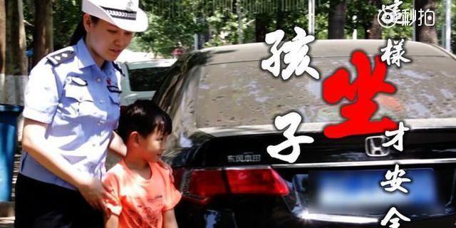 视频:家长必看!孩子这样坐车才安全