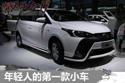 广汽丰田致炫特装版解析