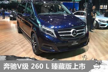 深港澳车展:奔驰新款V级售64.6万元