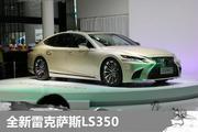 深港澳车展:新LS350全球首发