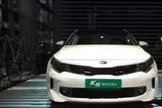 国产起亚K5插电混动版首发