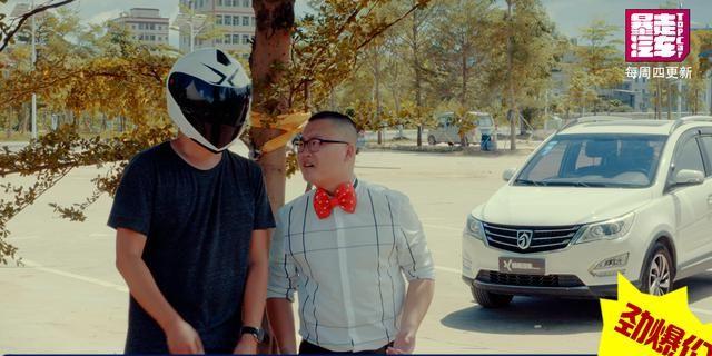 视频:[暴走汽车]宝骏560的成神之路
