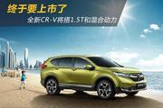 7月9日上市 全新CR-V