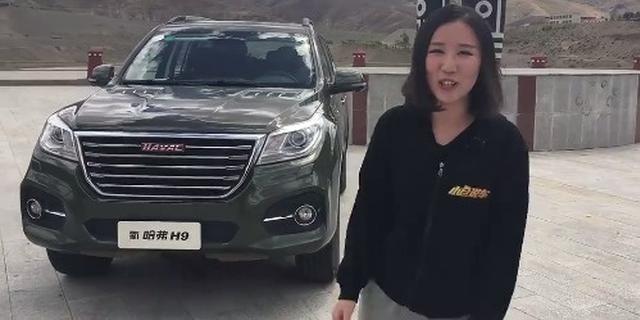 视频:美女小仓说车之新哈弗H9!