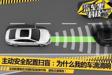 汽车黑科技84 一图扫盲之主动安全配置