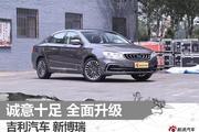 这辆吉利依然是最美中国车