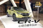 全新一代CR-V来了!还加价吗