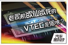 视频:本田大法的vtec竟来自于自家F1引擎