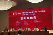 泰达国际论坛9月将在天津举行