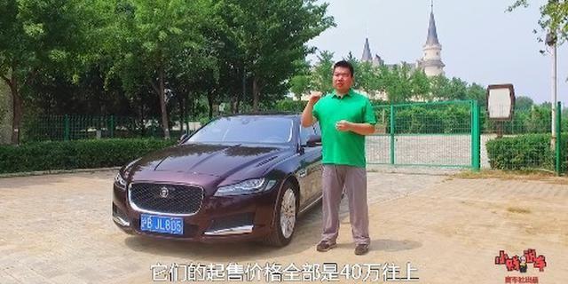 视频:挑战宝马新5系,捷豹XFL胜算几何?