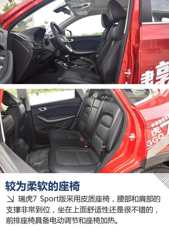 实用性较强的颜值SUV 瑞虎7 1.5T自动尊贵版