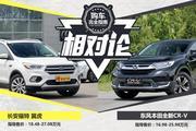 本田全新CR-V对比福特翼虎