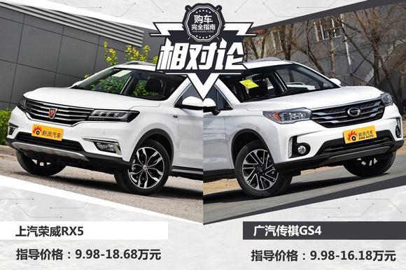 相对论.上汽荣威RX5 VS 广汽传祺GS4