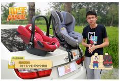 视频:爹妈必读!怎么安装儿童安全座椅?点了就知道