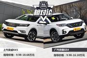 上汽荣威RX5 VS 广汽传祺GS4